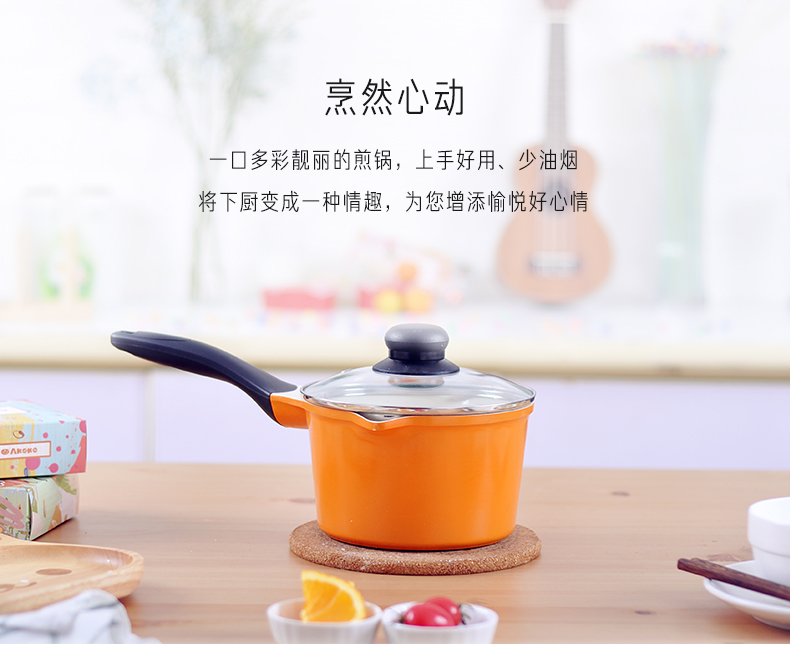 橙色奶锅详情页_02.jpg