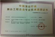 演出行业证书