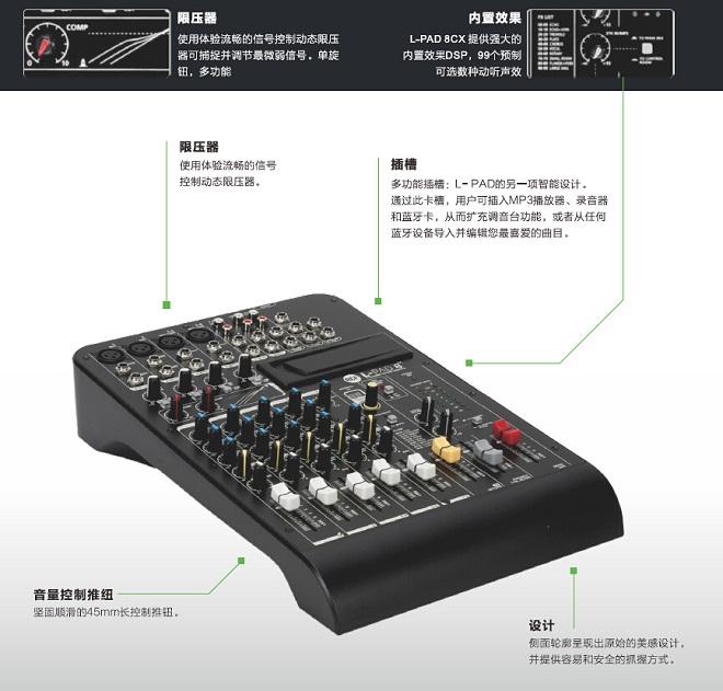 意大利RCF调音台 L-PAD 8CX