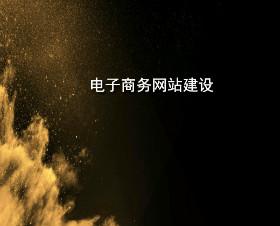 dianzishangwuwangzhanjianshe.jpg