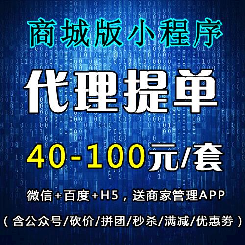 商城版小程序系统(微信+百度+公众号+H5+商城)