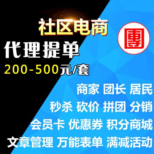 社区电商版小程序系统(团长+商城+会员)