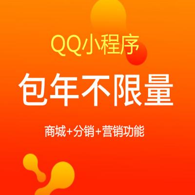 QQ小程序包年不限量开通