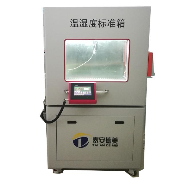 DY-WSX02溫濕度檢定箱/溫濕度標準箱(0℃-60℃)
