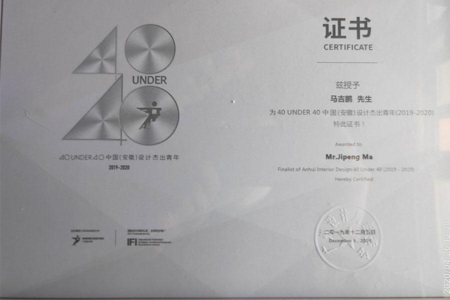 阜陽錦木堂設計師馬吉鵬獲得安徽設計杰出青年