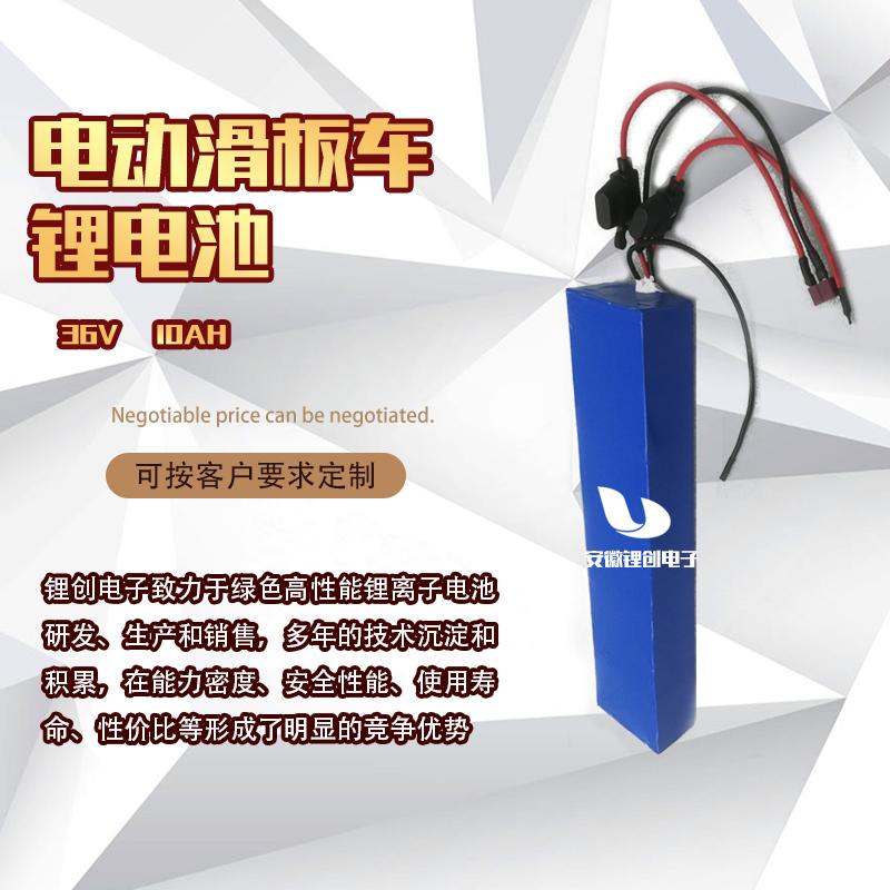 电动滑板车锂电池.jpg