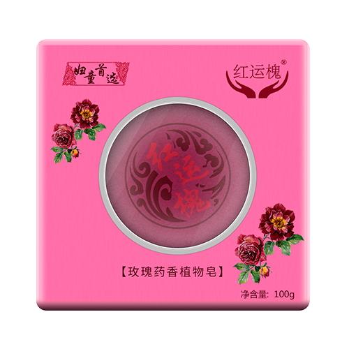 红运槐-玫瑰药香植物皂