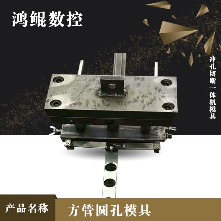 方管冲孔切断模具 方管切角模具 百叶窗冲孔模具
