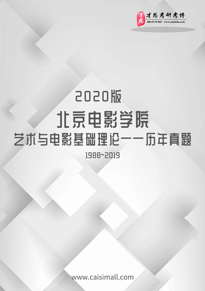 20真题封面_副本.jpg