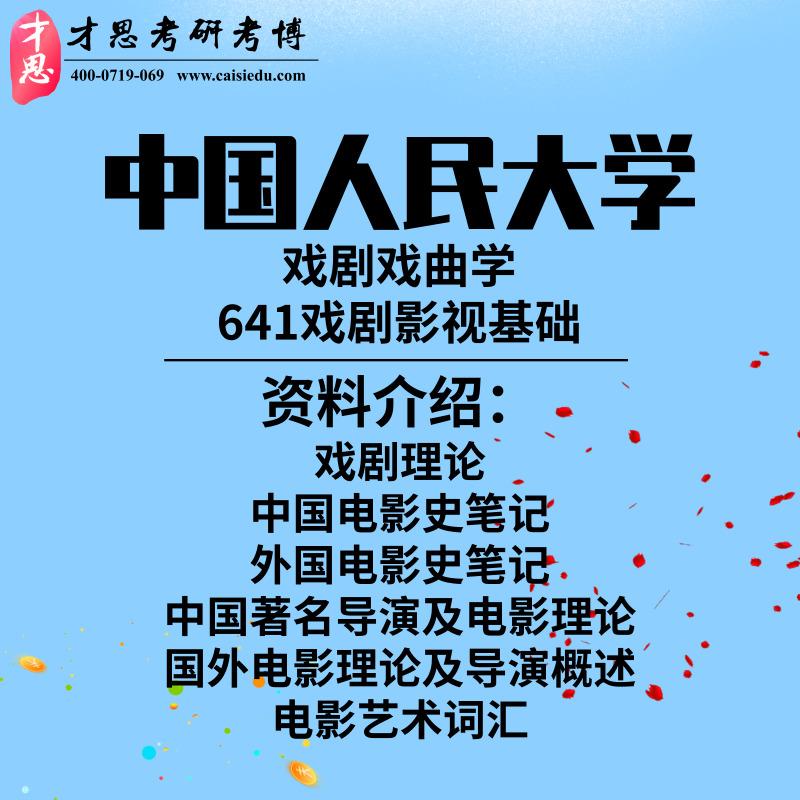 中国人民大学戏剧戏曲学641戏剧影视基础考研参考书笔记资料
