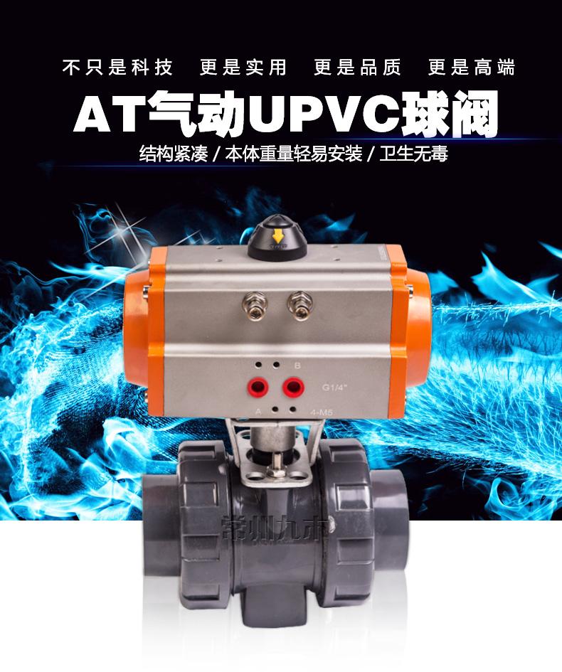 AT气动UPVC球阀_01.jpg