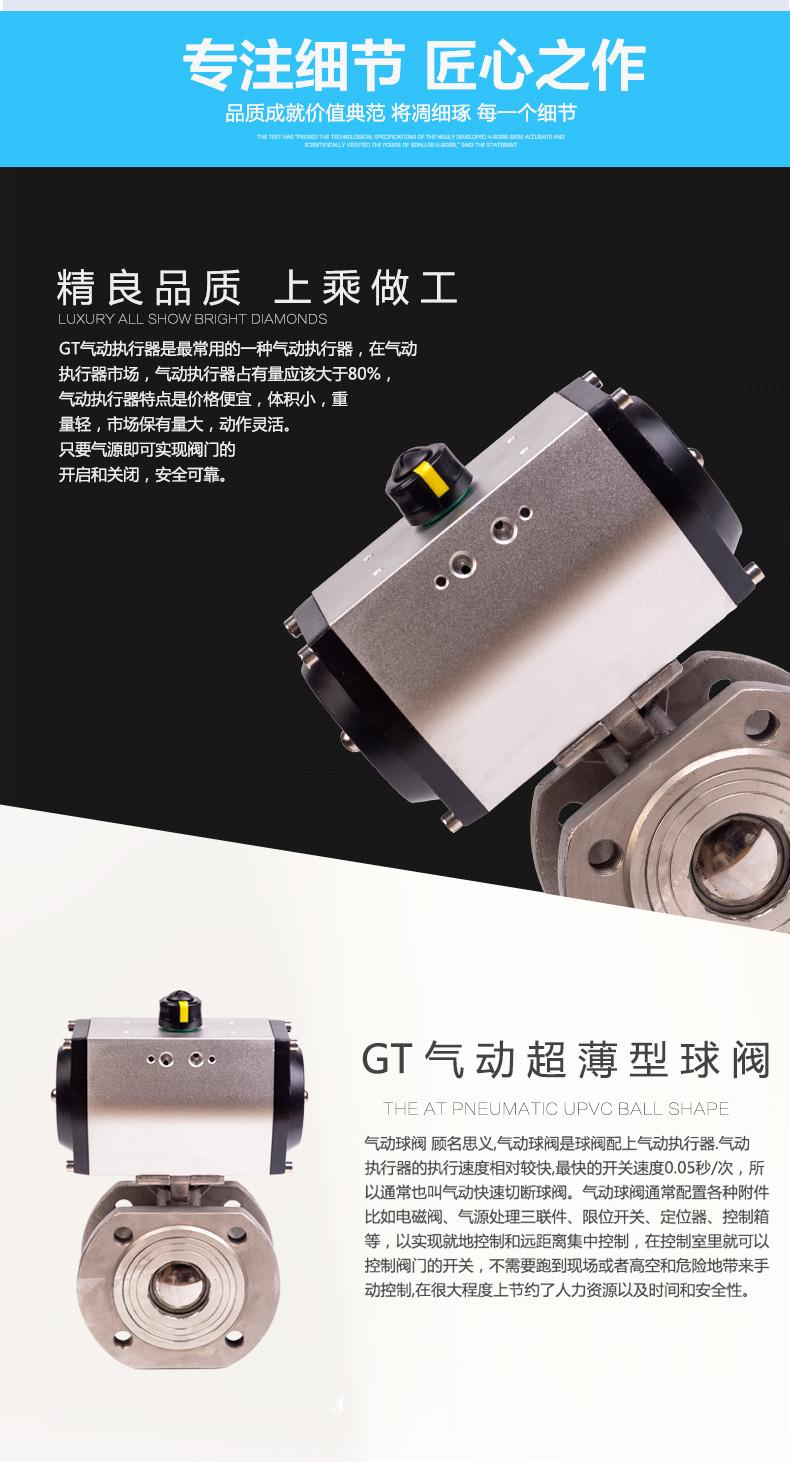 GT气动超薄型球阀_12.jpg
