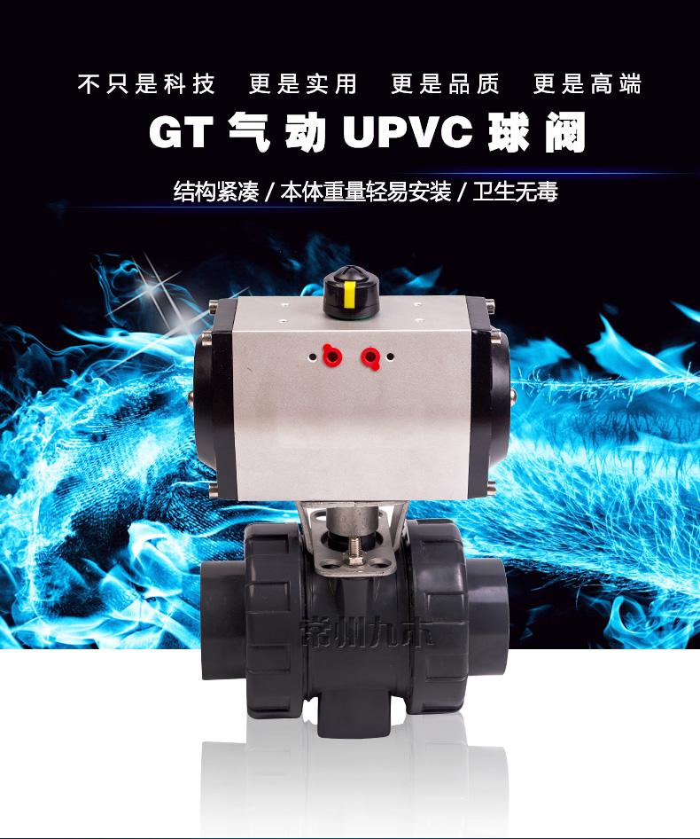 GT气动UPVC球阀_01.jpg