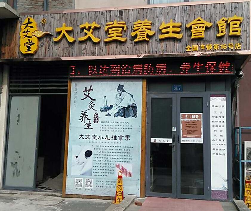 大艾堂江苏省无锡市加盟店