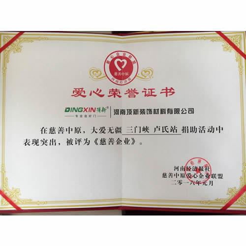 爱心荣誉证书