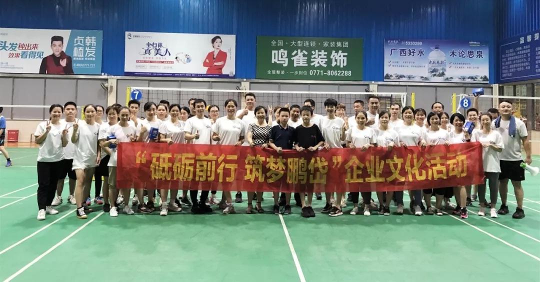 排球賽| 鵬岱集團凝聚力量,拍出活力,扣出精彩!