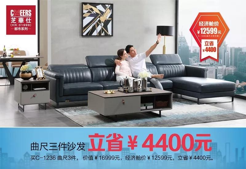 芝華仕C-1236曲尺三件沙發