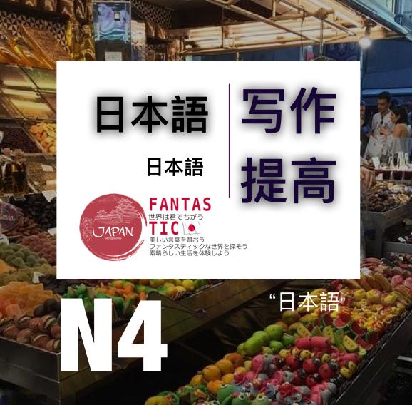 日语N4写作提高
