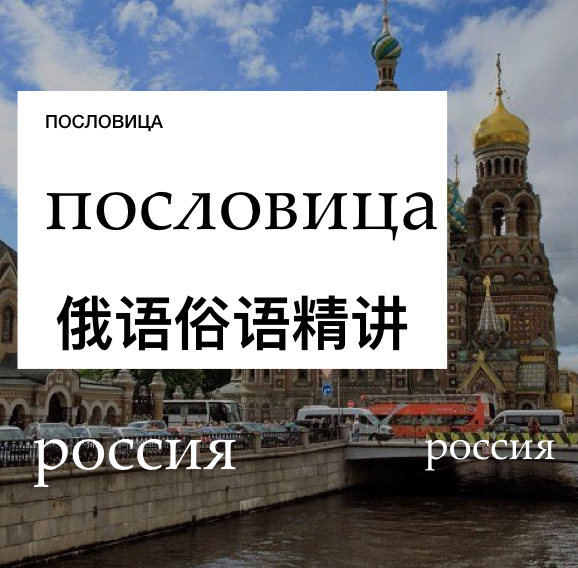俄语俗语精讲
