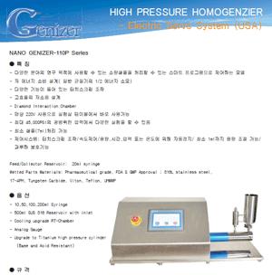 韩国代理对Genizer高压均质机的介绍.png