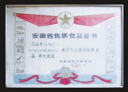 """1986年 """"千秋馥""""酒——安徽省優質產品"""