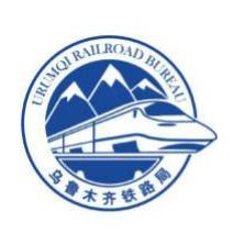 烏魯木齊鐵路