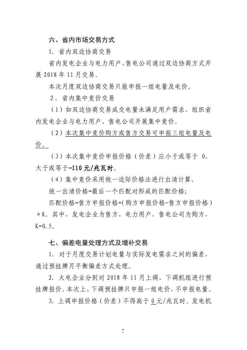 2018年第12号交易公告(11月月度交易).pdf_page_07.jpg