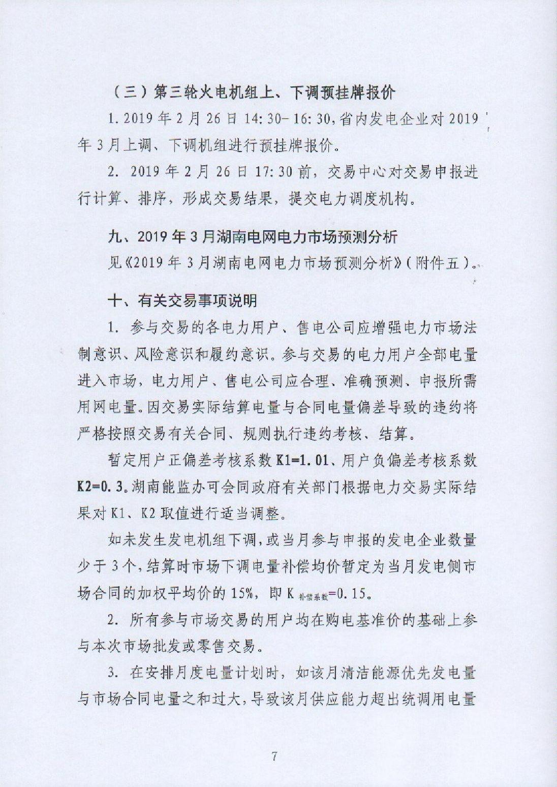 湖南電力交易中心有限公司關于2019年3月電力市場交易的公告.pdf_page_7_compressed.jpg