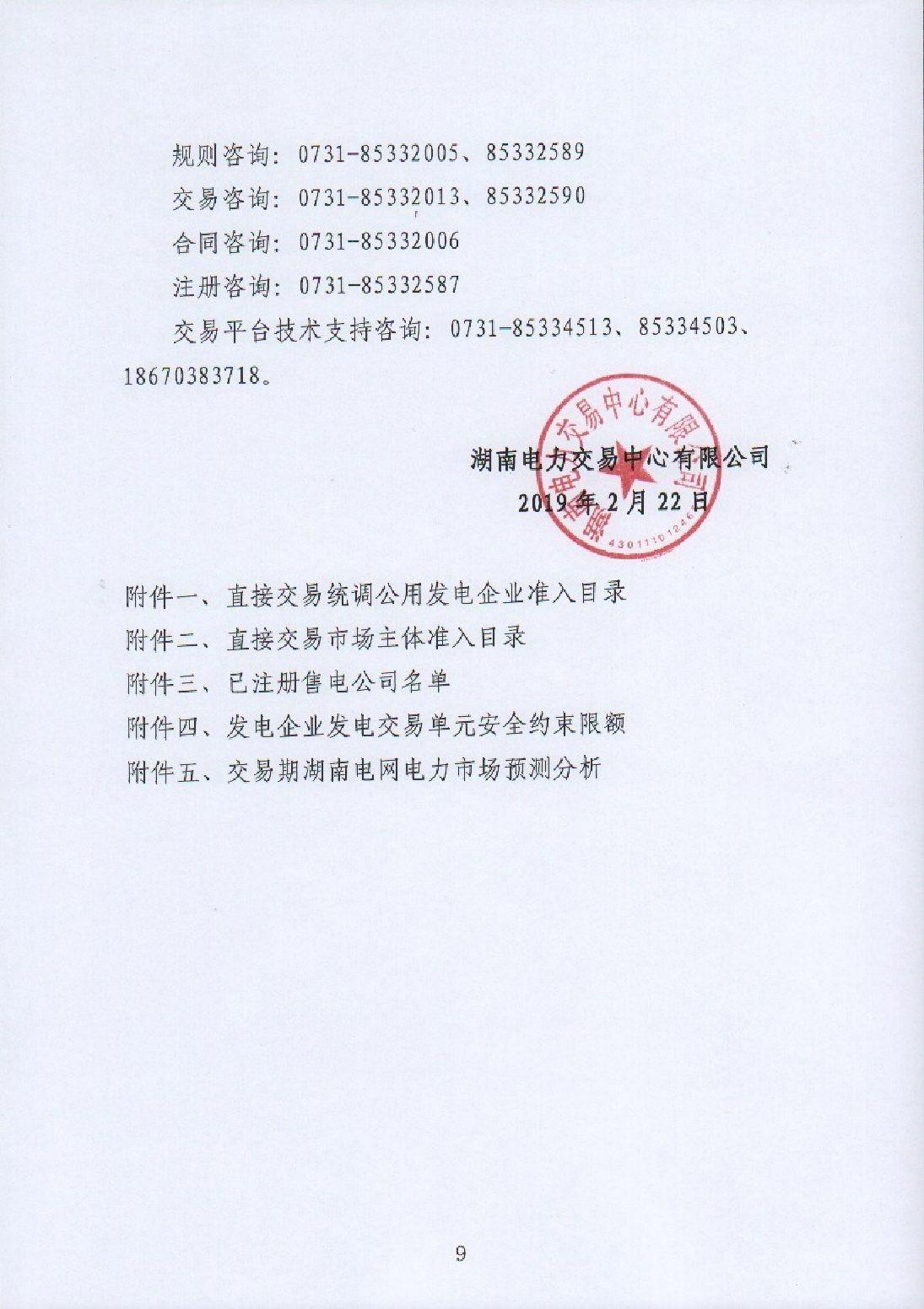 湖南電力交易中心有限公司關于2019年3月電力市場交易的公告.pdf_page_9_compressed.jpg