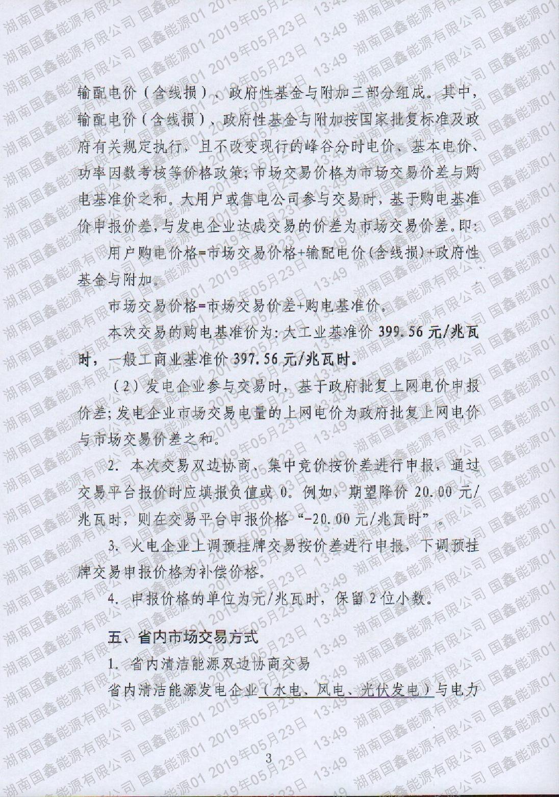 湖南電力交易中心有限公司關于2019年4月電力市場交易的公告.pdf_page_03_compressed.jpg