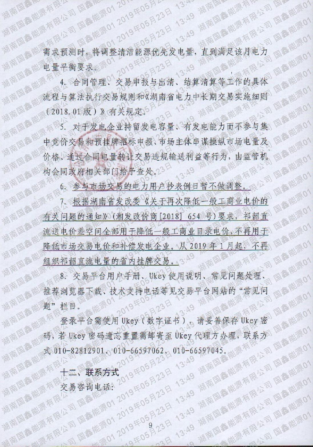 湖南電力交易中心有限公司關于2019年4月電力市場交易的公告.pdf_page_09_compressed.jpg