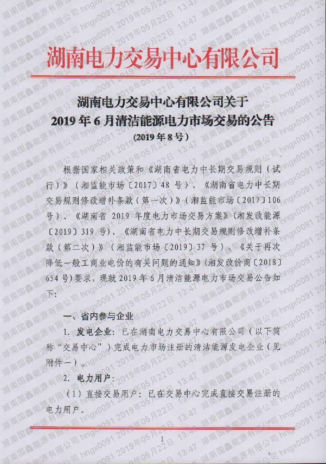 2019年第8號交易公告(6月清潔能源市場交易)(1).pdf_page_1_compressed.jpg