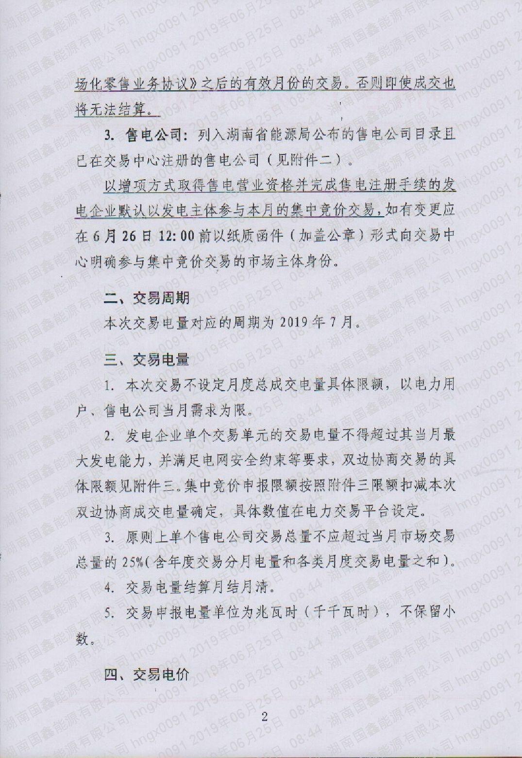 湖南電力交易中心有限公司關于2019年7月電力市場交易的公告(2019年13號).pdf_page_2_compressed_compressed.jpg