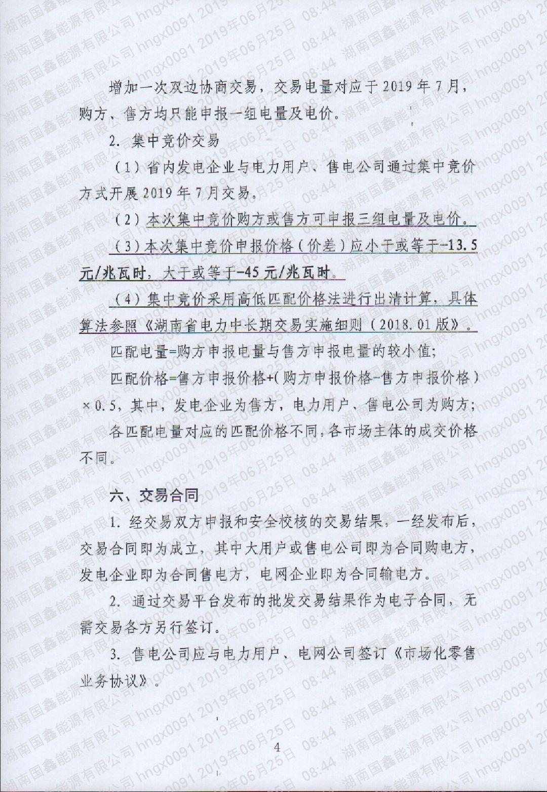 湖南電力交易中心有限公司關于2019年7月電力市場交易的公告(2019年13號).pdf_page_4_compressed_compressed.jpg