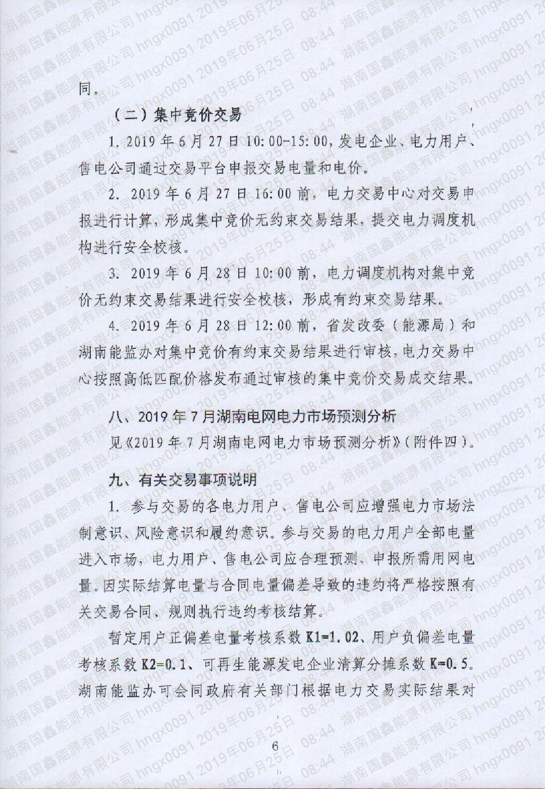 湖南電力交易中心有限公司關于2019年7月電力市場交易的公告(2019年13號).pdf_page_6_compressed_compressed.jpg