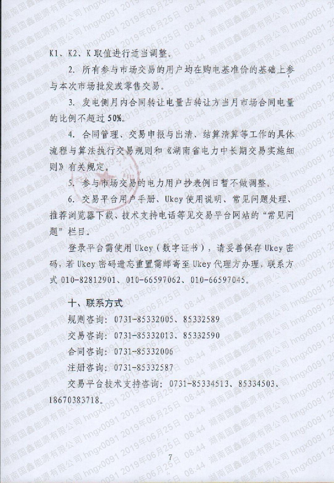 湖南電力交易中心有限公司關于2019年7月電力市場交易的公告(2019年13號).pdf_page_7_compressed_compressed.jpg