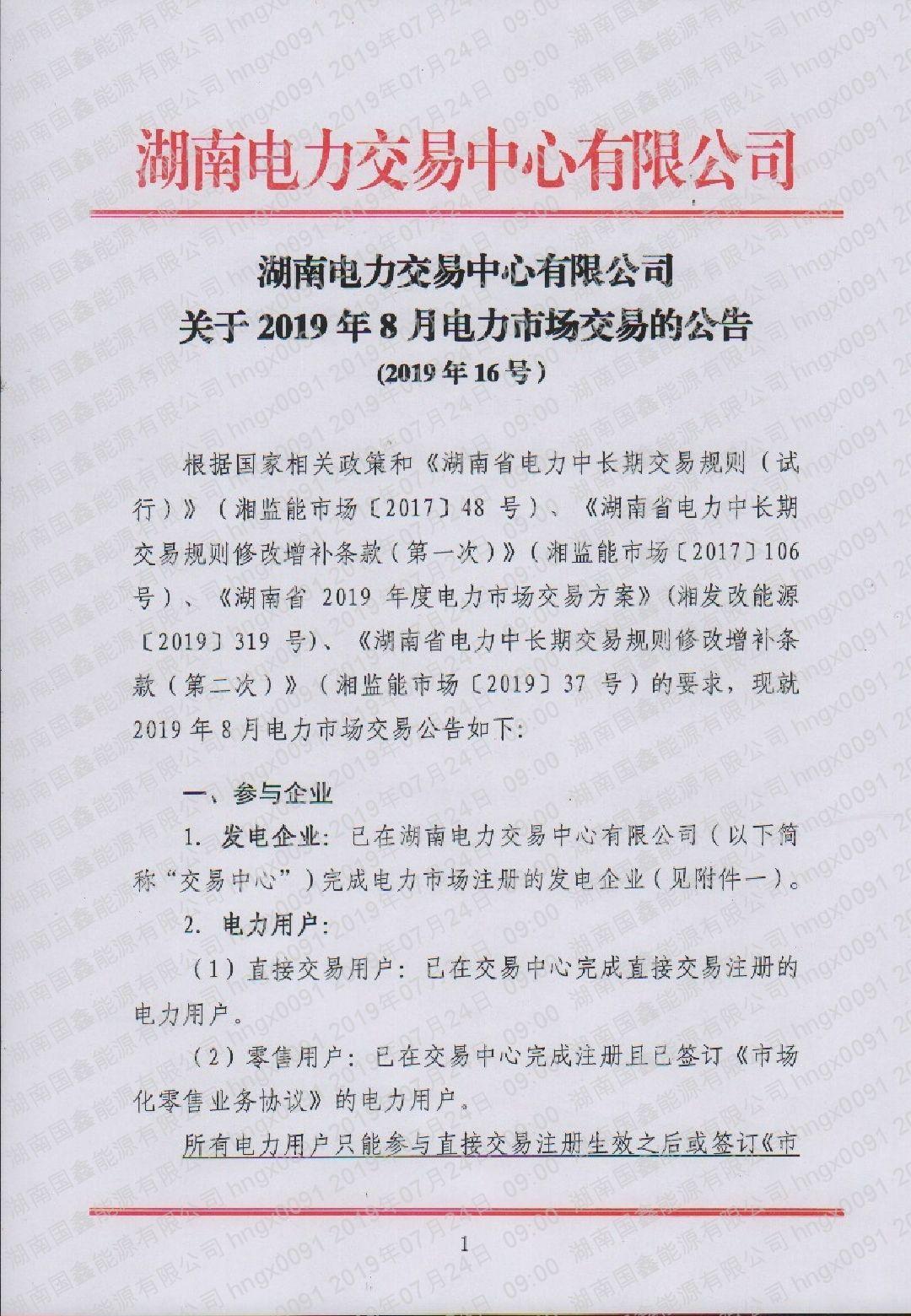 2019年8月湖南電力市場交易的公告(2019年16號).pdf_page_1_compressed.jpg