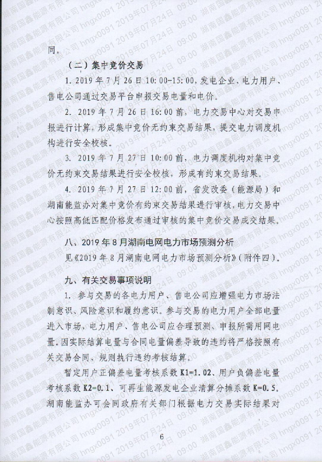 2019年8月湖南電力市場交易的公告(2019年16號).pdf_page_6_compressed.jpg