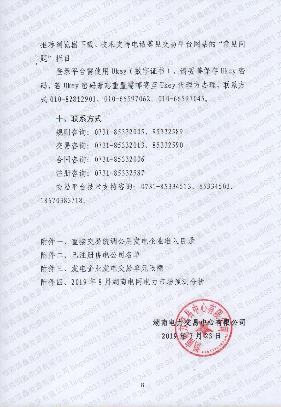 2019年8月湖南電力市場交易的公告(2019年16號).pdf_page_8_compressed.jpg