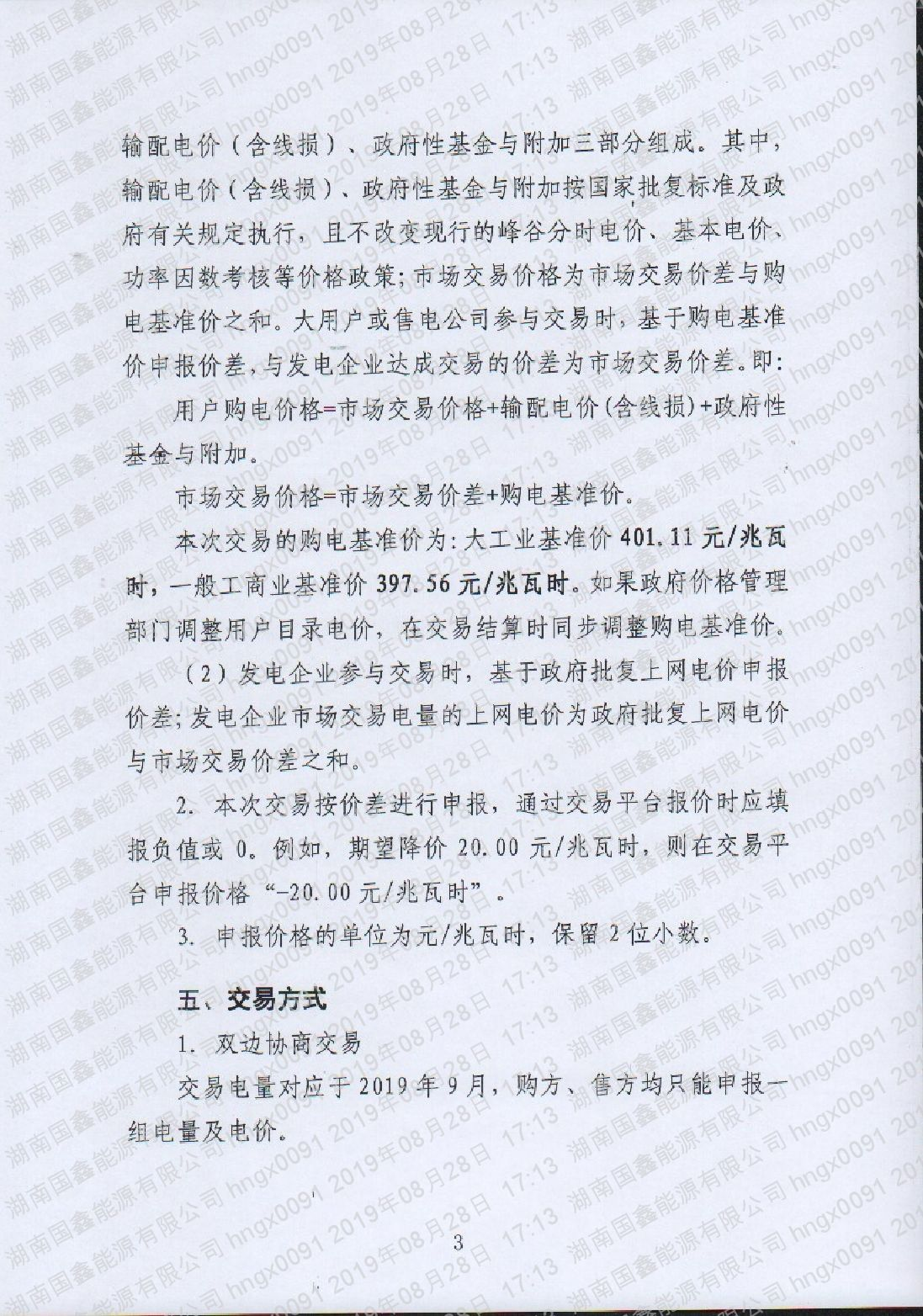 2019年第20號交易公告(9月月度交易).pdf_page_3_compressed.jpg