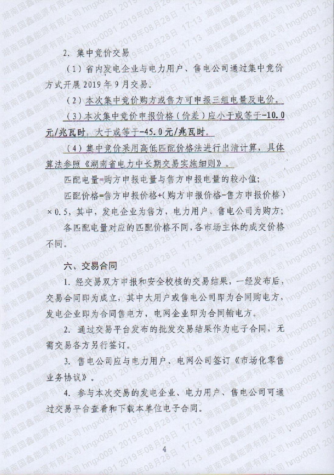 2019年第20號交易公告(9月月度交易).pdf_page_4_compressed.jpg