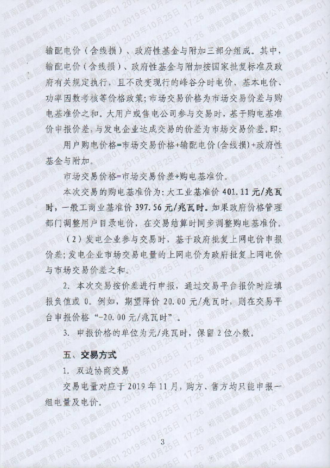 2019年第28号交易公告(11月月度交易).pdf_page_3_compressed.jpg