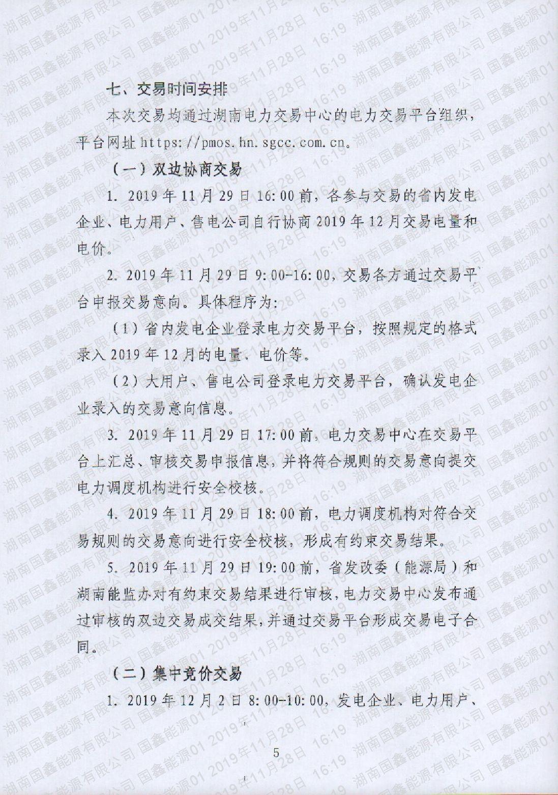 2019年第31號交易公告(12月月度交易).pdf_page_5_compressed.jpg