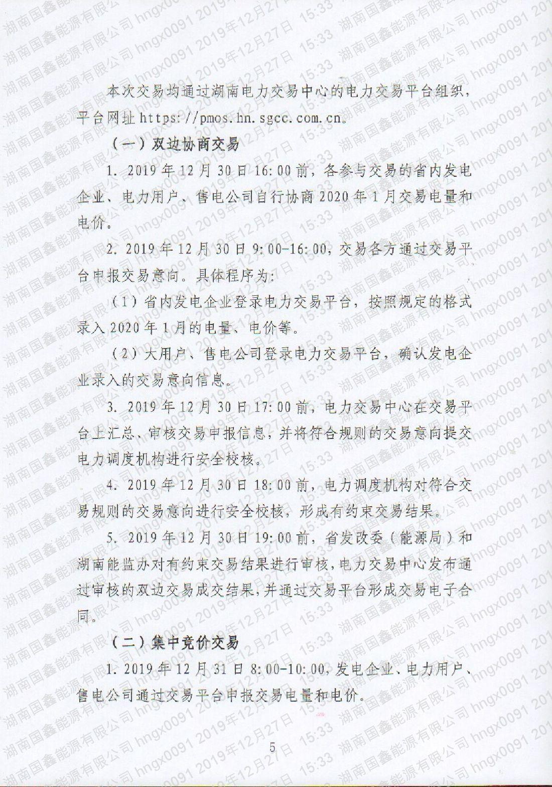 2020年第2號交易公告(1月月度交易).pdf_page_5_compressed.jpg