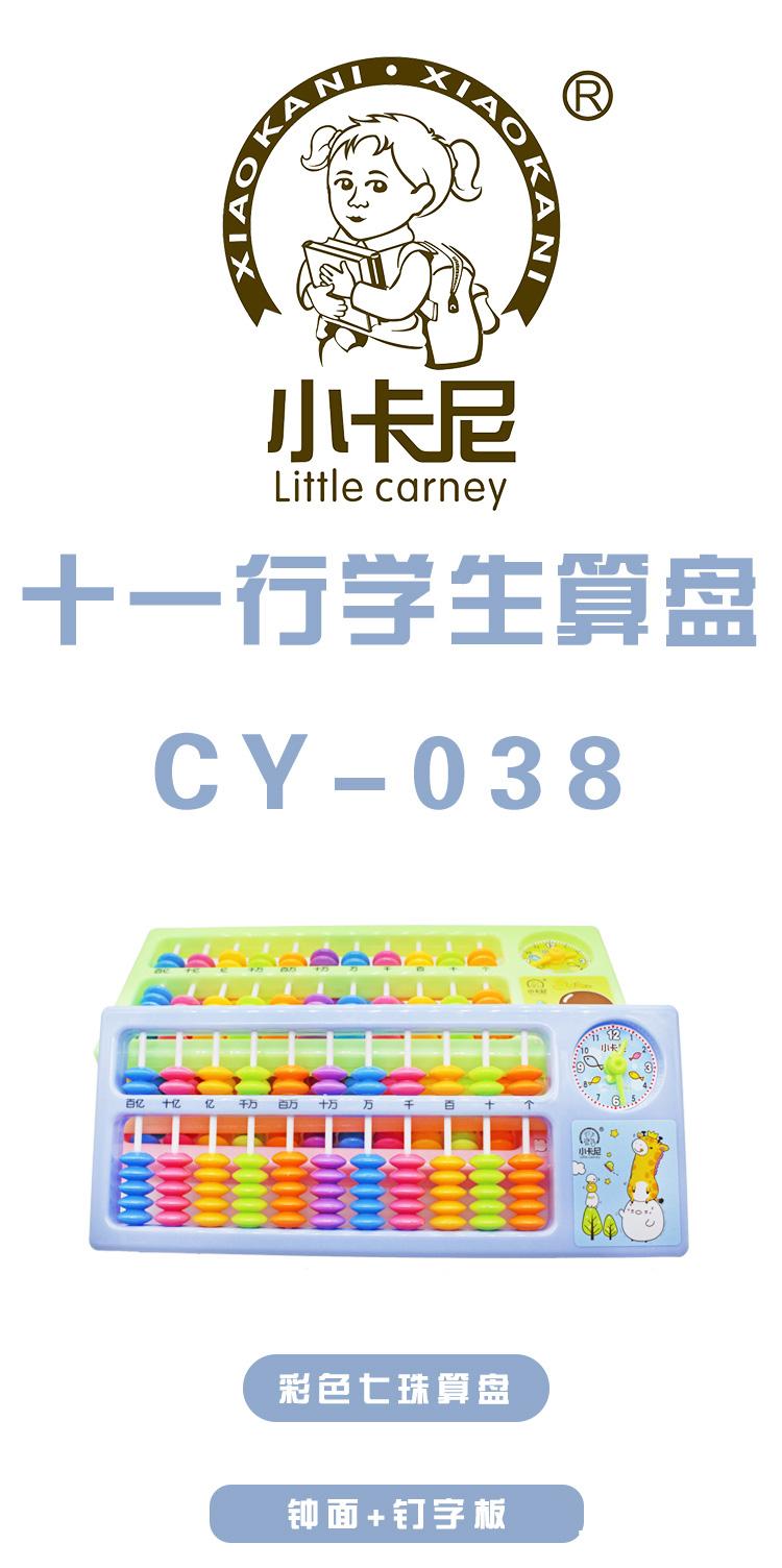 CY-038_01.jpg
