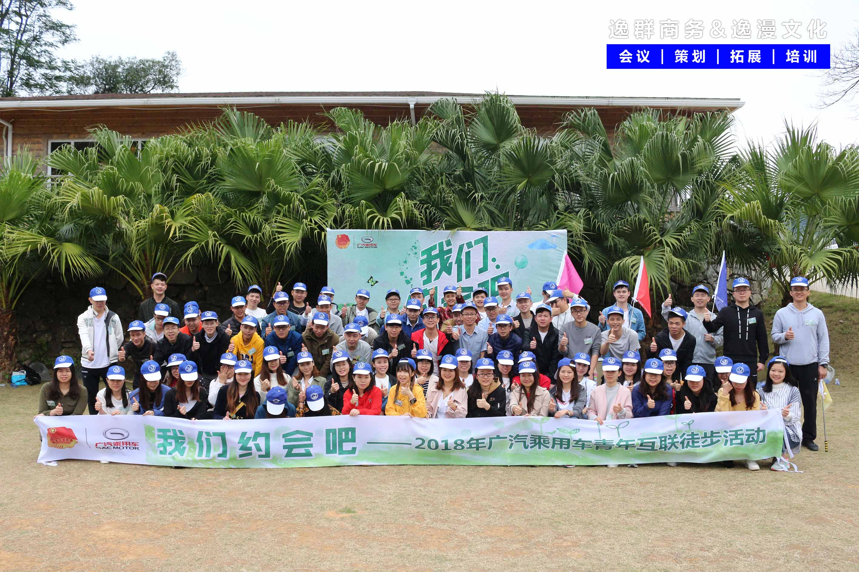 20181224广汽传祺青年互联网徒步