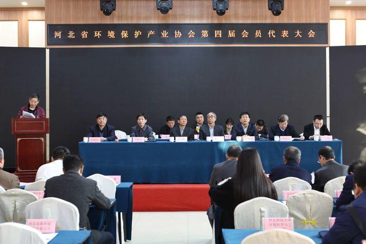 河北省环境保护产业协会召开第四届会员代表大会