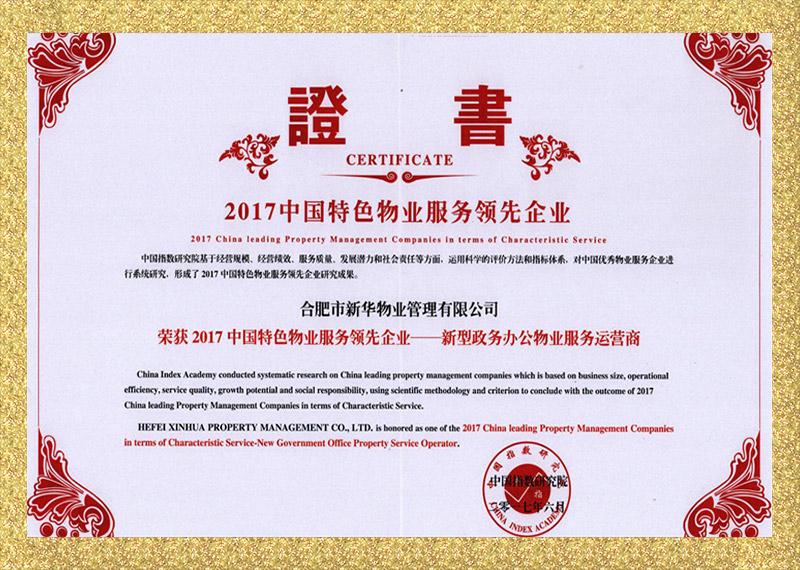 2017中国特色物业服务领先企业