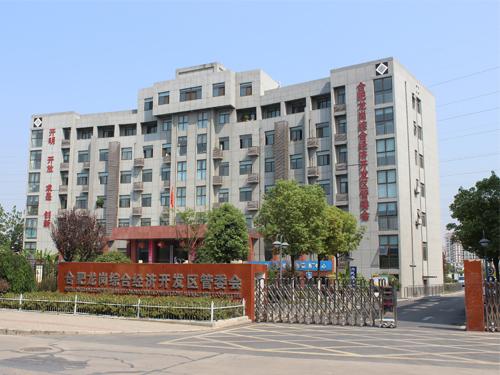 合肥龙岗综合经济开发区管委会
