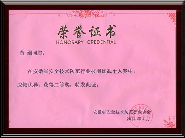 黄维安防荣誉证书